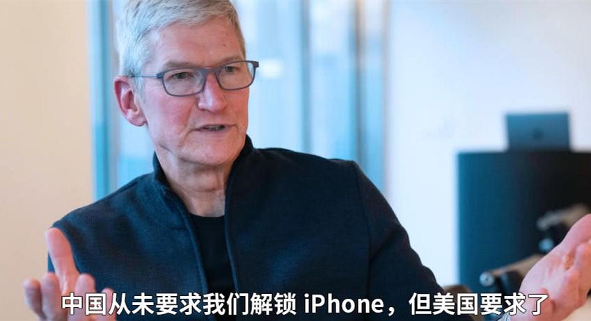 库克:中国从未要求我们解锁iPhone,但美国要求了