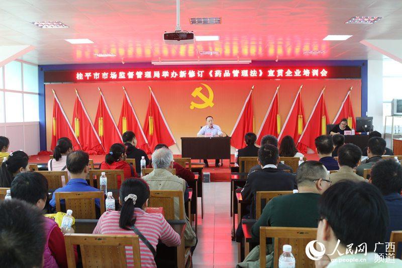桂平市市场监督管理局举办新修订《药品管理法》宣贯企业培训会