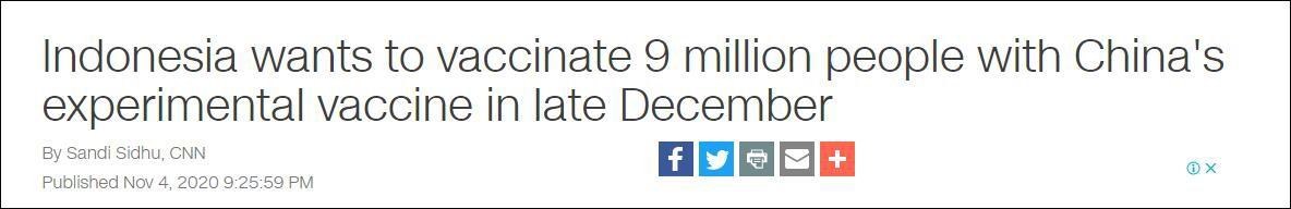 今年12月,印尼计划为900万人接种中国疫苗图片