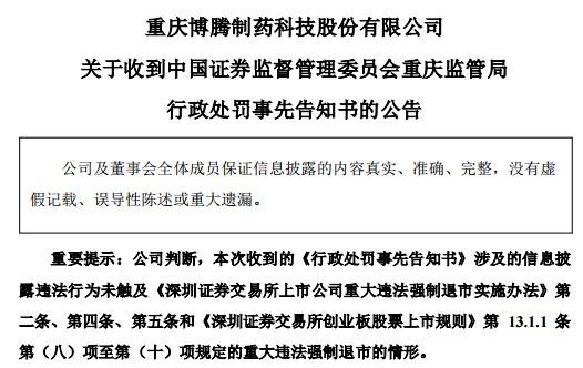 博腾股份涉嫌财务造假虚增利润拟被处罚,实控人陶荣指使及组织下掏空公司逾5亿