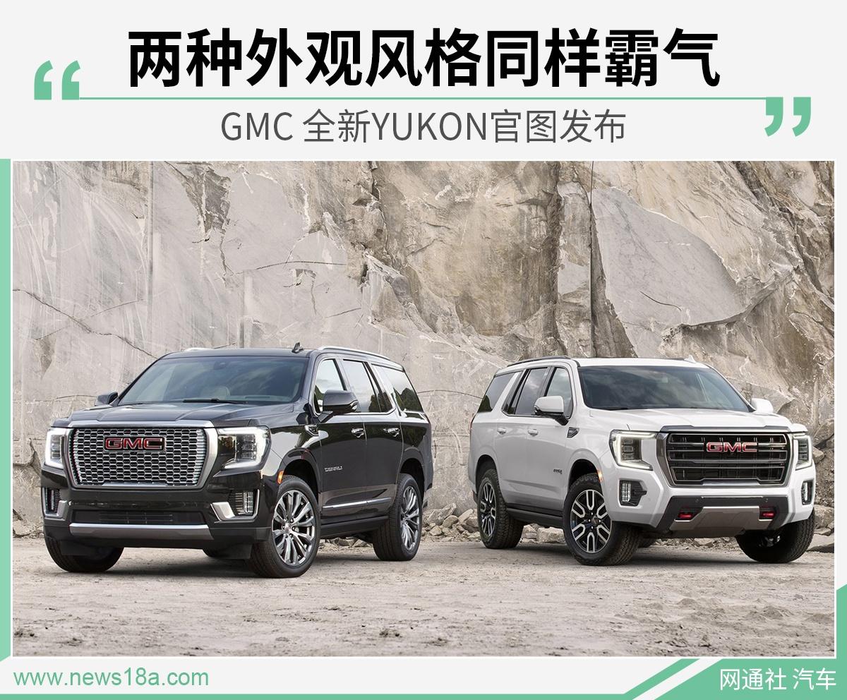 GMC全新YUKON官图发布