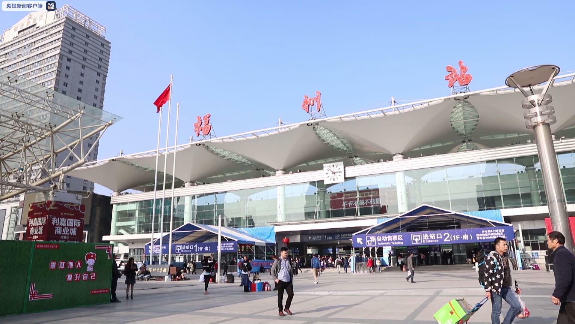 福州火车站:台胞持台湾居民居住