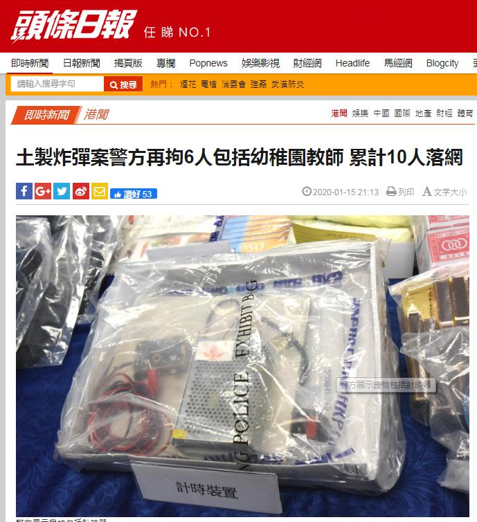 """香港""""土制炸弹案""""港警再拘6人 包括一名幼师图片"""