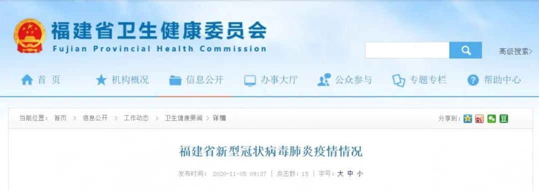 11月4日福建新增境外输入确诊病例1例、无症状感染者3例图片