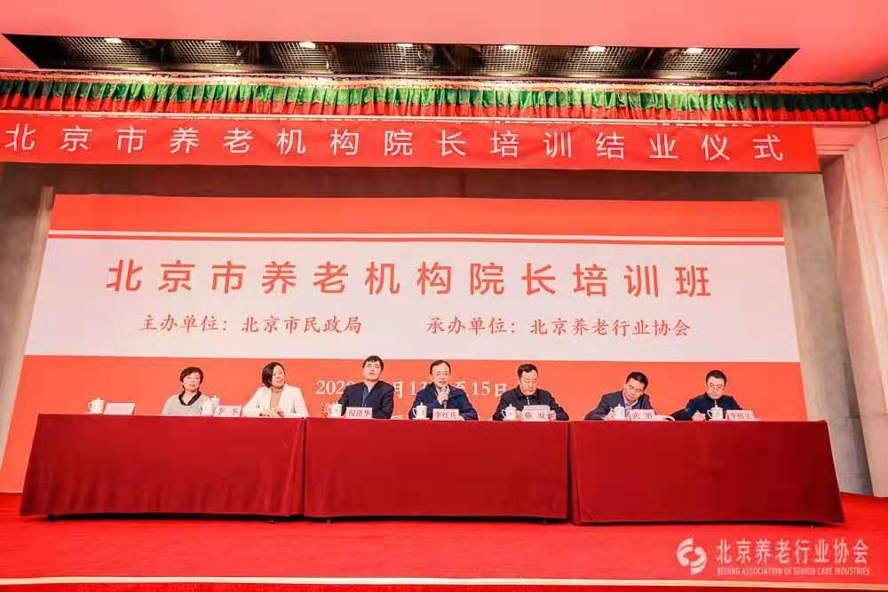 250名养老院长结业,今年北京将着手高级管理人才培养图片
