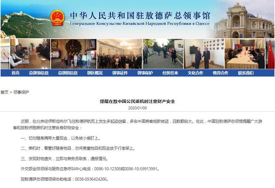驻敖德萨总领馆提醒:中国公民乘机时注意财产安全