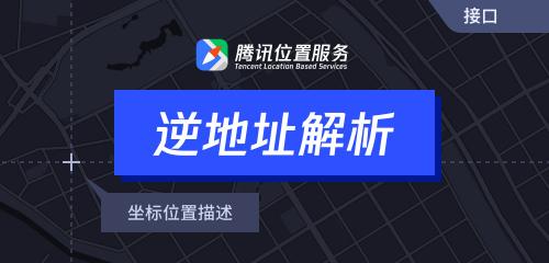 腾讯位置服务上架7大API接口,助力开发者快速接入地图能力