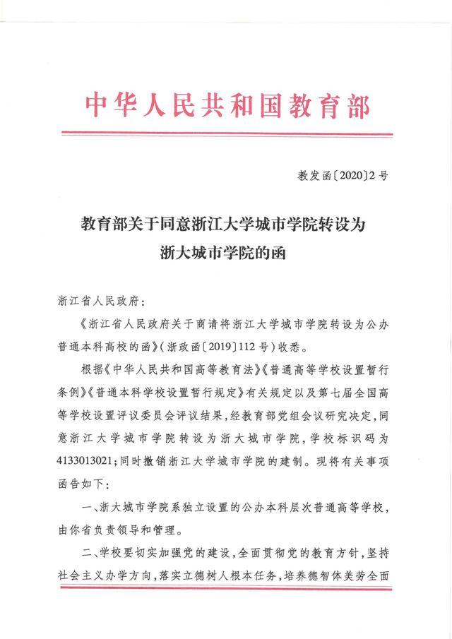 浙江大学城市学院转设浙大城市学院获批,独立学院变公办高校