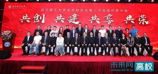 武汉理工大学领导参加北京校友代表大会和天津校友代表大会