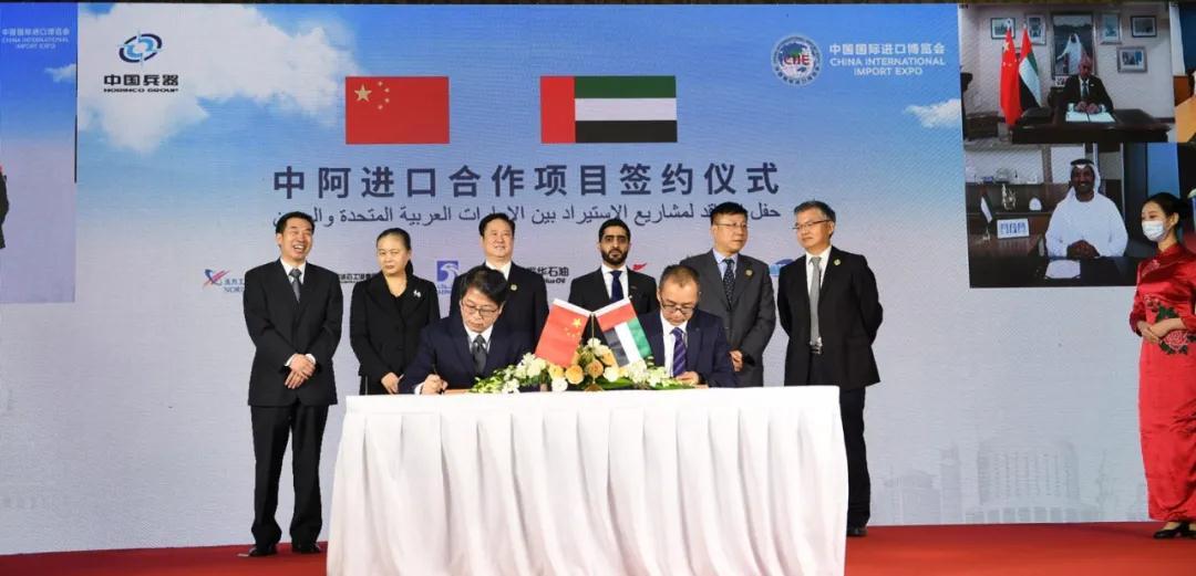 【直击进博会】兵器工业集团与阿联酋举办进口合作项目专场签约图片