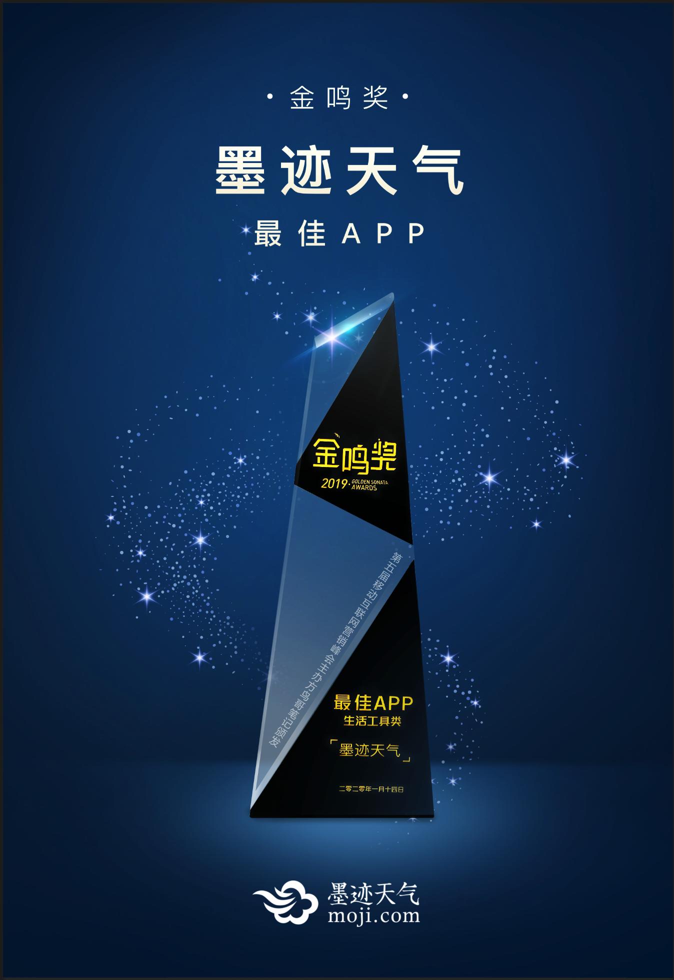 第五届移动互联网营销峰会最佳APP榜单公布 墨迹天气实力上榜