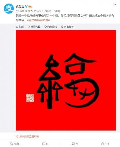 """2020年支付宝扫福字 马云送出沾沾卡""""福""""字 扫一扫必得沾沾卡"""