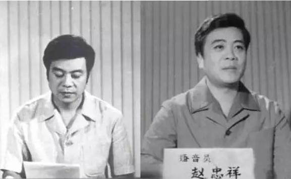 赵忠祥曾口播叶剑英委员长的《告台湾同胞书》,成为祖国统一信号的传递者