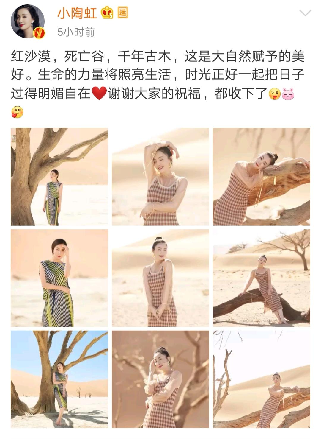 48岁陶虹庆生晒美照,大冬天穿裙子光着脚丫,为了漂亮真敢穿!