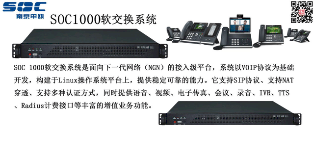 南京SIP话机、网络电话机