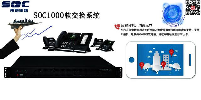 上海SIP话机、网络电话机