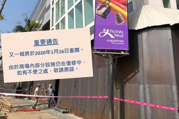 香港又一城关闭逾两月后重开 商场曾遭严重破坏