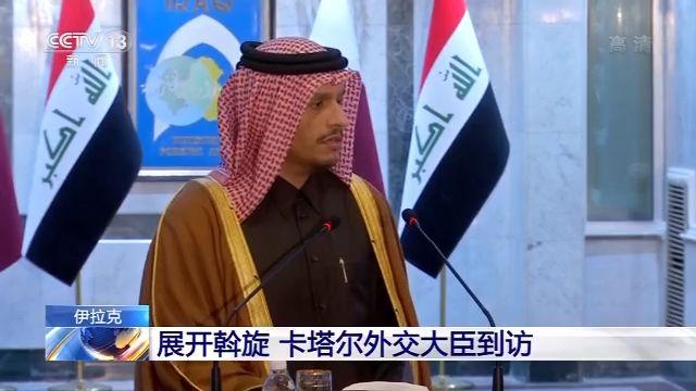 中东局势紧张 卡塔尔外交大臣到访伊拉克斡旋