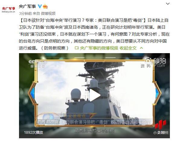 """日本欲针对""""台海冲突""""举行演习?专家这样说图片"""