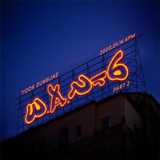 BTOB陆星材项目单曲《3X2=6 Part 2》将于今日发布