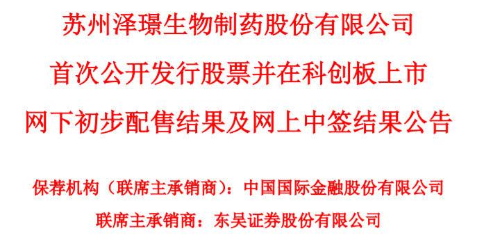 陈光明出手!A股首家未盈利公司中签结果公布,睿远基金26只产品参与申购