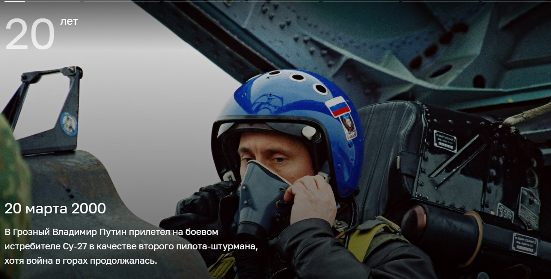 2000年普京乘坐战机前往车臣战地
