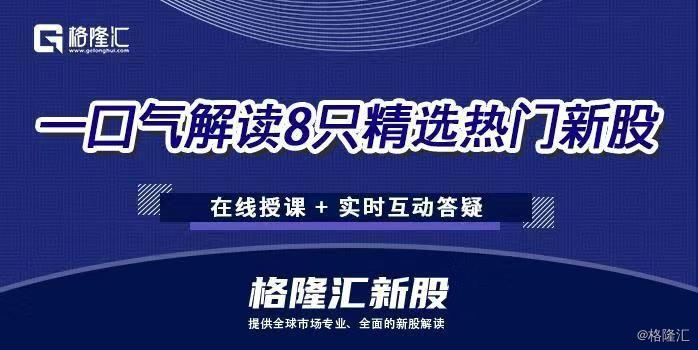港股IPO课程系列:一口气解读8家精选热门新股(下)