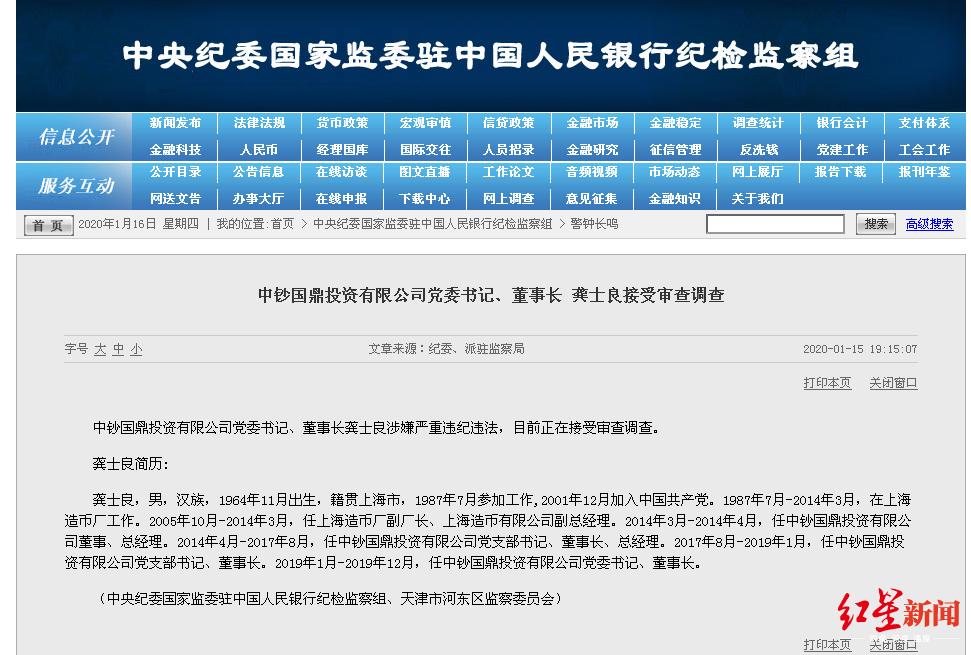 """金融领域持续反腐!银行系统两官员被查,去年44人""""落马"""""""