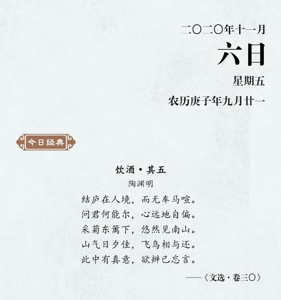 【清风典历】结庐人境意茫茫图片