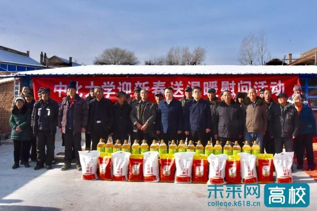 中北大学领导带队赴定点帮扶村开展扶贫慰问