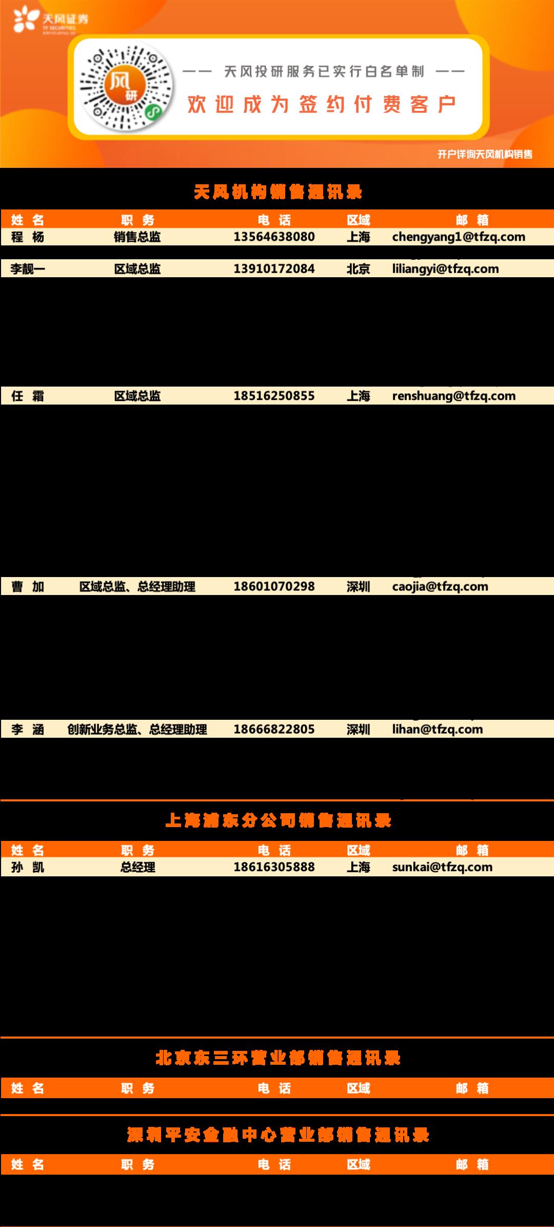 【通信&计算机】浩云科技(300448)首次覆盖:领先物联网平台服务商,开拓UWB广阔市场