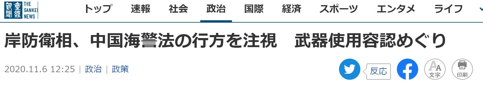 """日媒炒作中国《海警法》草案允许使用武力条款,日防卫大臣急""""灭火""""图片"""