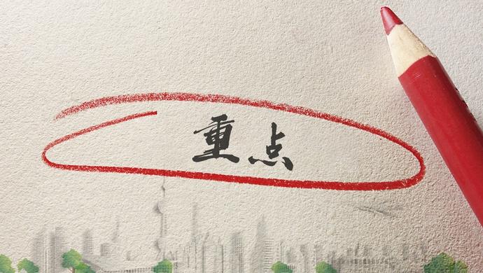 """8位副市长为上海这一年划出这些""""重点""""图片"""