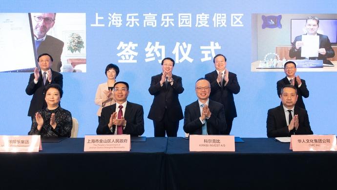 这个全球著名主题乐园度假区落户金山,2024年开园,上海市长见证签约图片