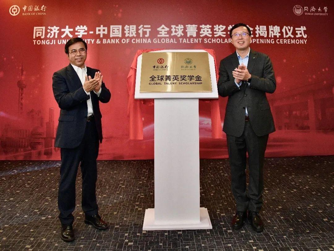 重磅!同济大学-中国银行全球菁英奖学金揭牌图片