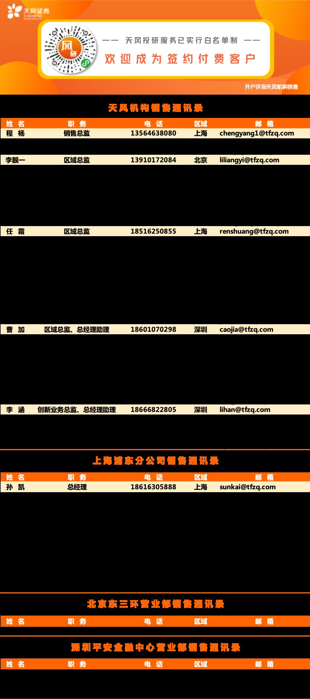 """【非银】深度研究:""""差异化服务""""曙光初现,成为打破"""