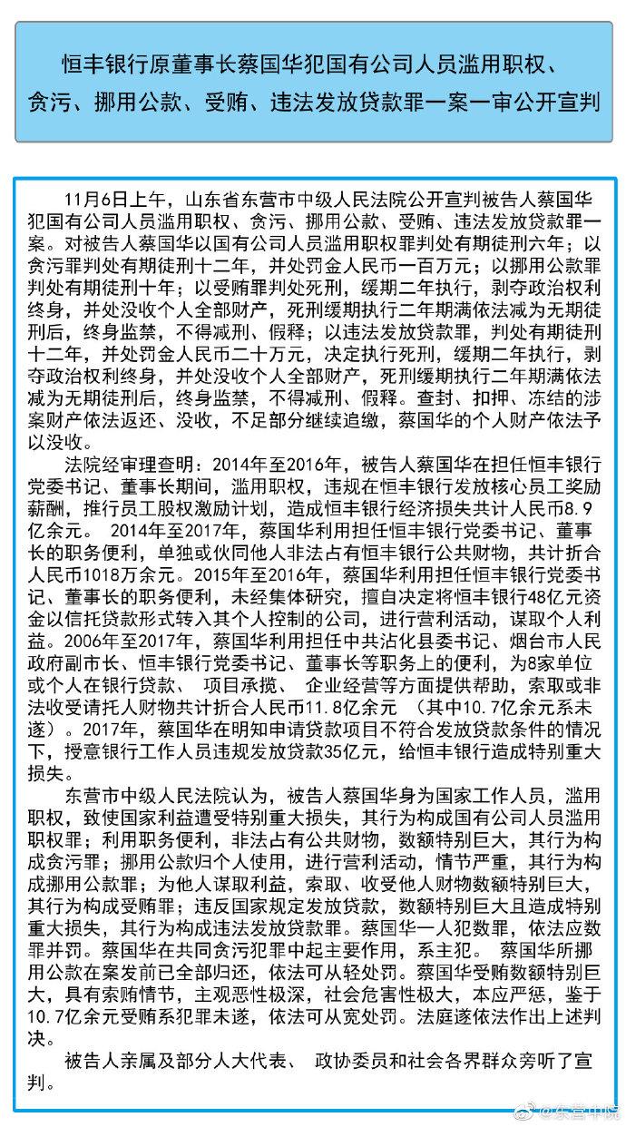 蔡国华非法收受财物超11.8亿 其中10.7亿余元系未遂图片