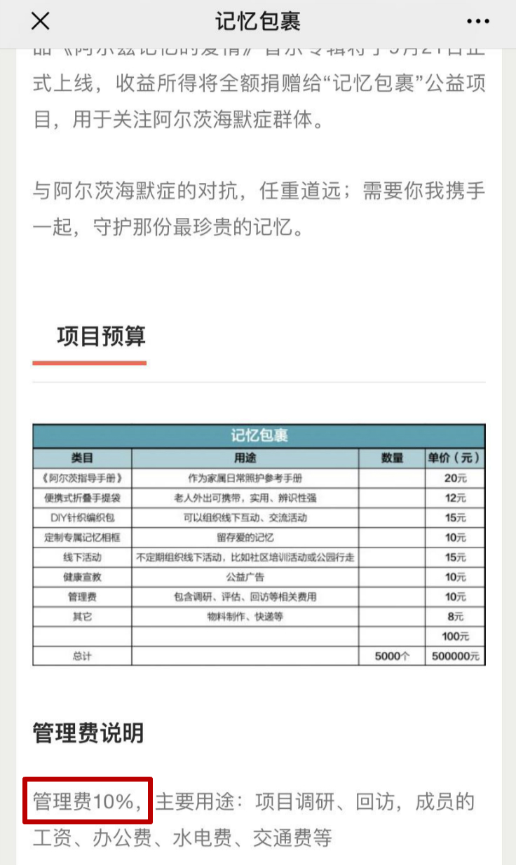 """""""记忆曝光""""项目管理费说明 来源:韩红爱心慈善基金会官方微信"""
