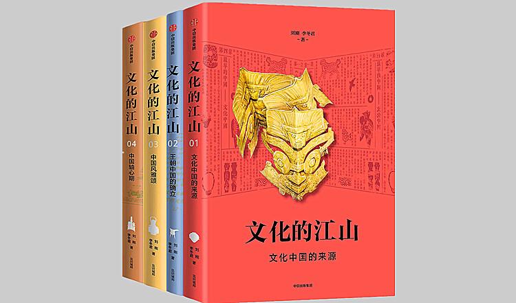 走读江山著新史 ——读刘刚、李冬君《文化的江山·第一辑》