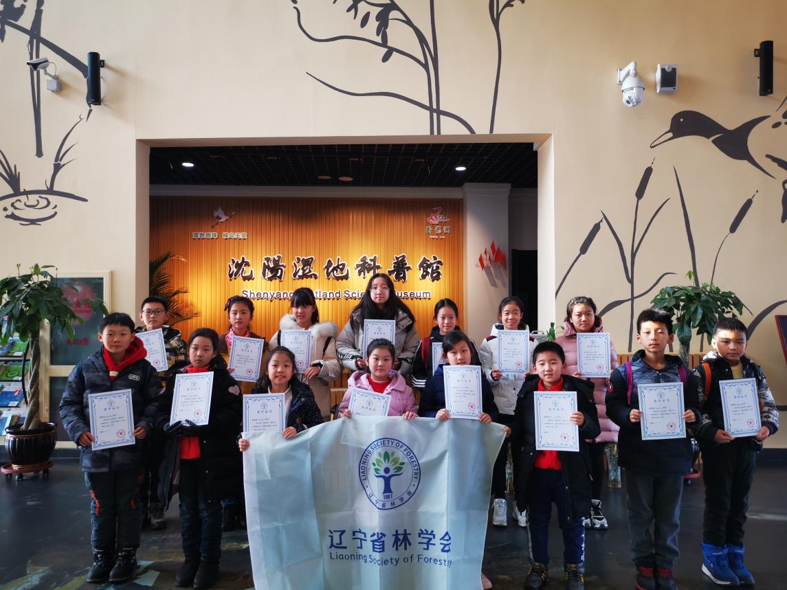辽宁省林学会首届自然教育活动圆满完成