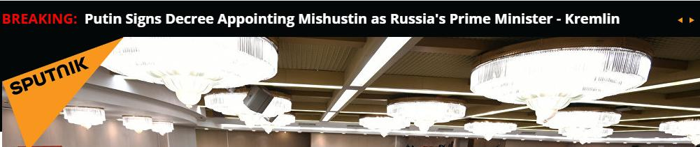 克里姆林宫:俄罗斯总统普京签署法令,任命米舒斯京为俄罗斯总理
