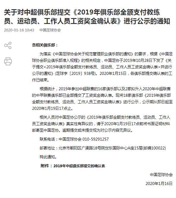 中国足协:中超新赛季18队已全部提交工资奖金确认表