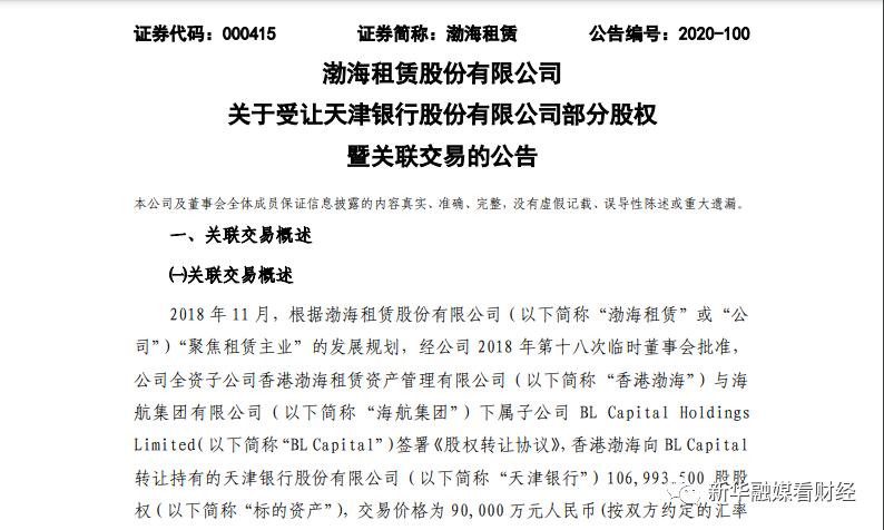 天津银行上半年零售贷款不良规模骤升五成 香港渤海受让1.76%股权