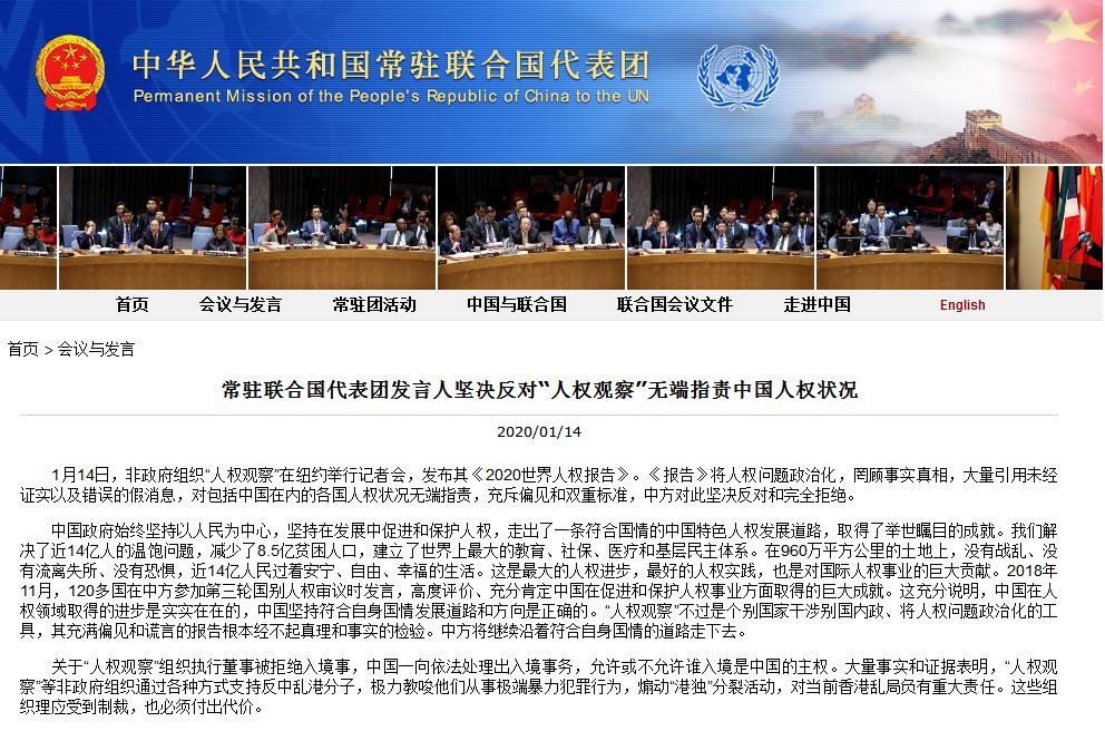"""""""人权观察""""组织负责人被禁入香港 中方回应"""