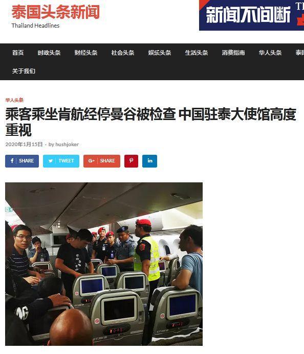 中国乘客乘肯航经停曼谷被搜身检查 中使馆回应