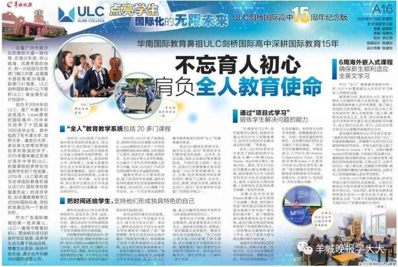 ULC剑桥国际高中:不忘育人初心,肩负全人教育使命