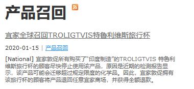 宜家中国公司网站截图,下同