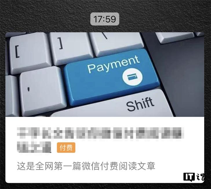 腾讯微信付费阅读文章长这样!还能支付宝支付,苹果会抽成30%