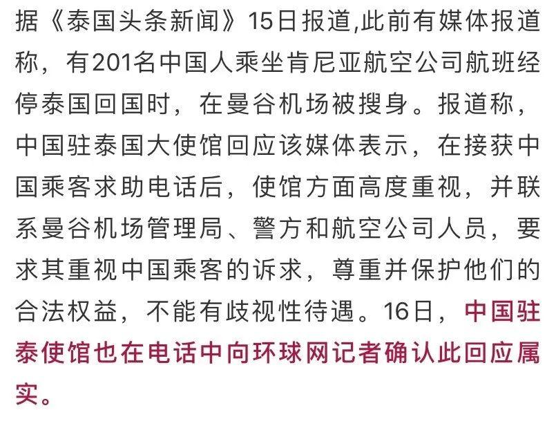 201名中国公民在泰国机场遭野蛮搜身?中使馆通报图片