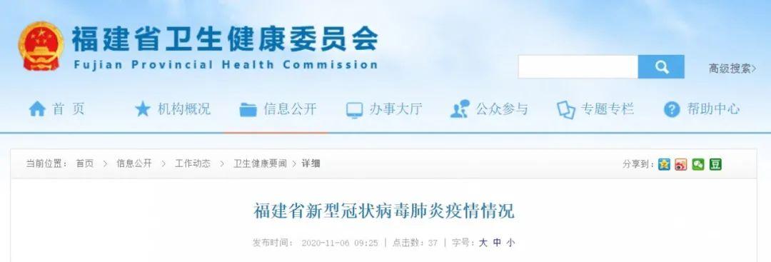11月5日福建新增境外输入确诊病例2例、无症状感染者1例图片